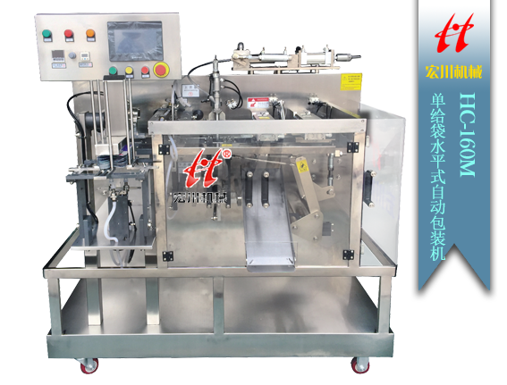 HC-160M Single Bag-given Horizontal Automatic 