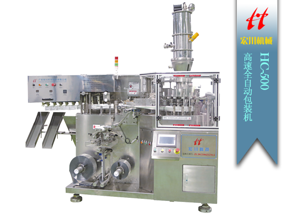 HC-500 High-speed fully automatic packaging machine