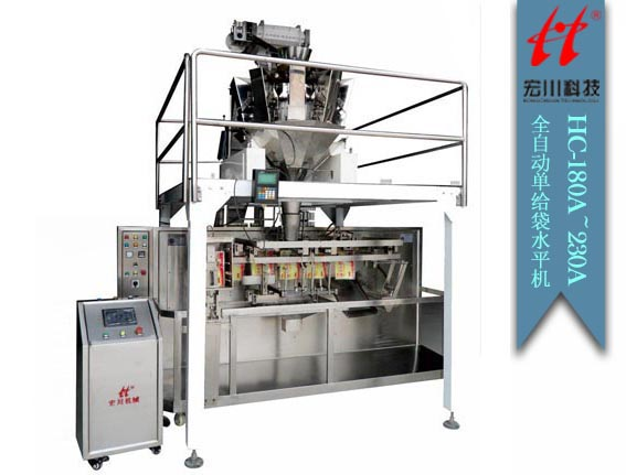 HC-180A/230A Single Bag-given Horizontal Automatic Packing Machine