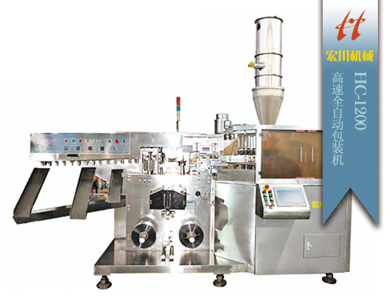 hc-1200 Highspeed Automatic Packaging Machine