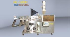 HC-1200高速全自动包装机