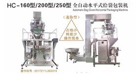HC-160/200/250电子秤水平式包装机
