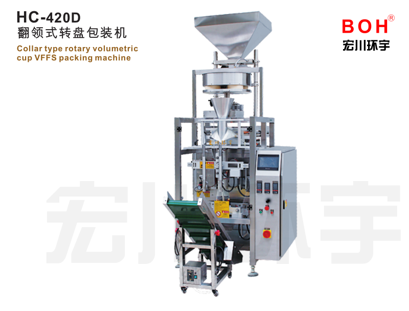HC- 420D Collar type rotary volumetric cup VFFS packing machine