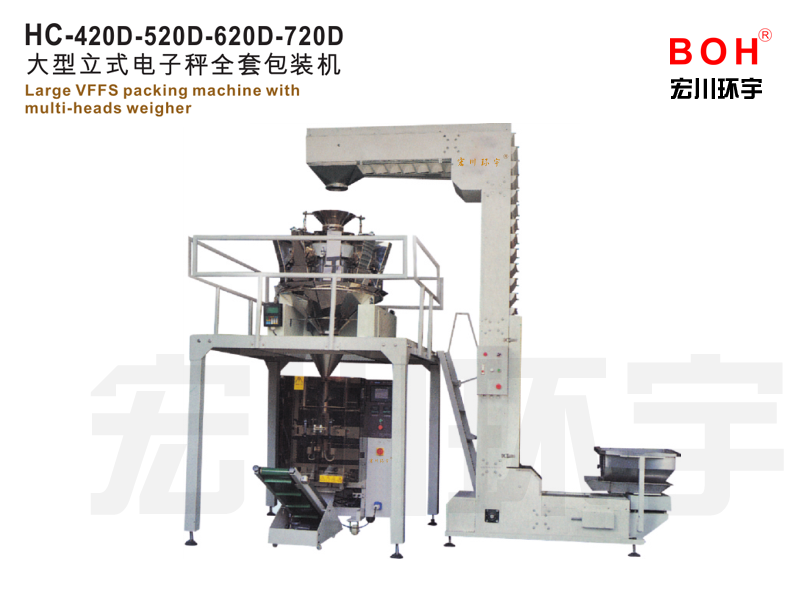 HC- 420D-520D-620D-720D Large VFFS packing machine with multi-heads weigher