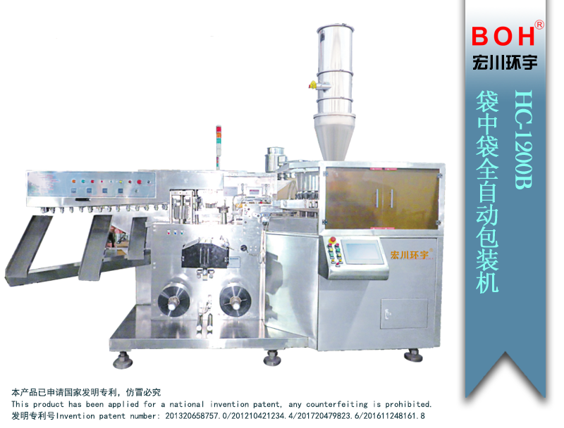 HC-1200 High-speed fully automatic packing machine