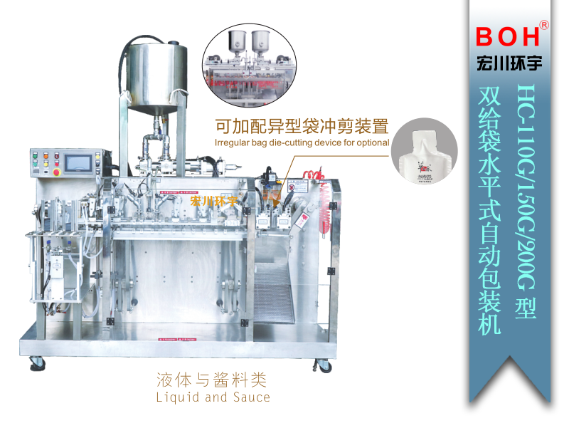 HC-110G型/150G型/200G型 Automatic Double Bag-given Liquid Horizontal Packing Machine (High Speed and Fully Automatic)