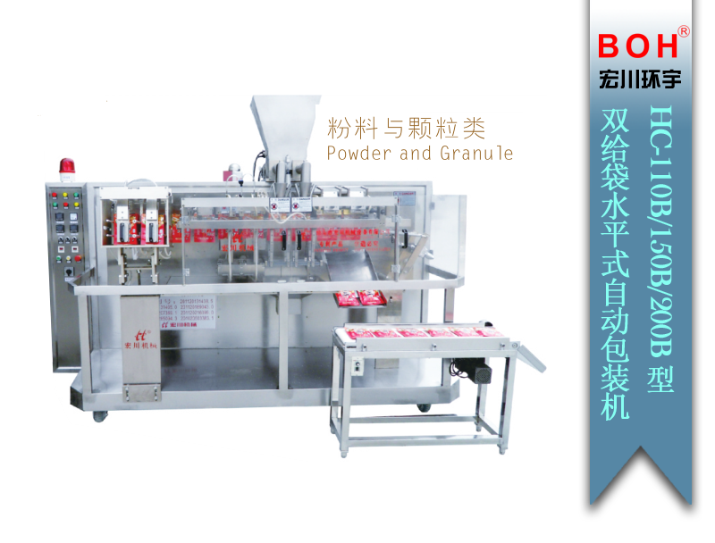 HC-110B型/150B型/200B型 Double bag-given powder granule horizontal automatic packing machine (High Speed and Fully Automatic)