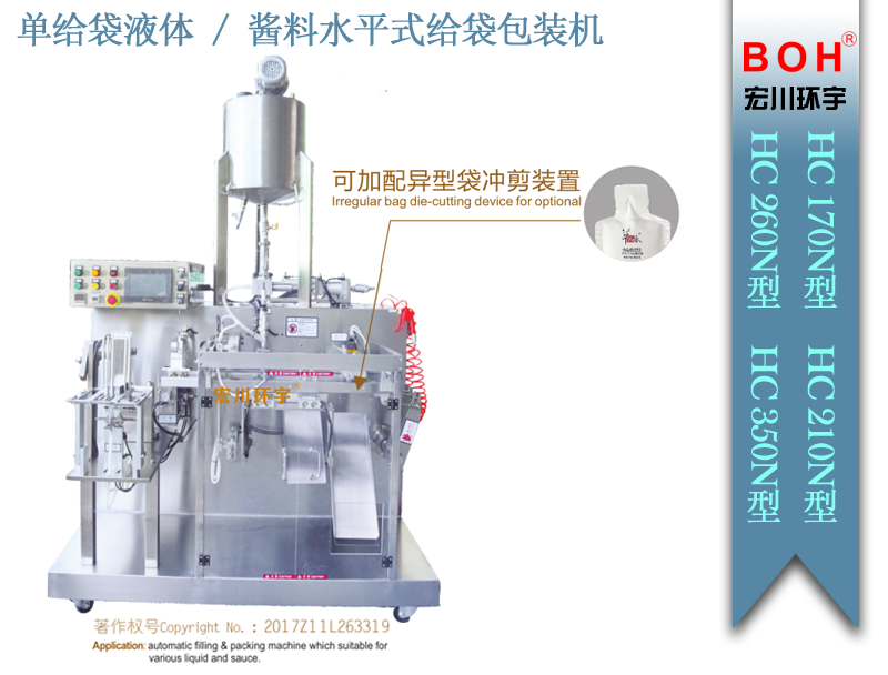 HC-170M型/210M型/260M型/350M型 Premade Bag Horizontal Automatic Packing Machine (Liquid/Sauce)