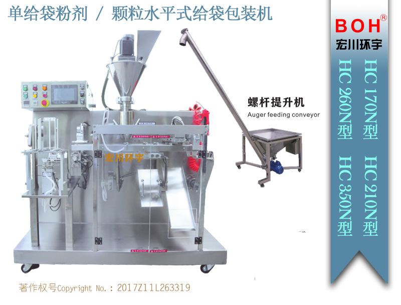 HC-170N型/210N型/260N型/350N型 Premade Bag Horizontal Automatic Packing Machine(Powder/Granule)