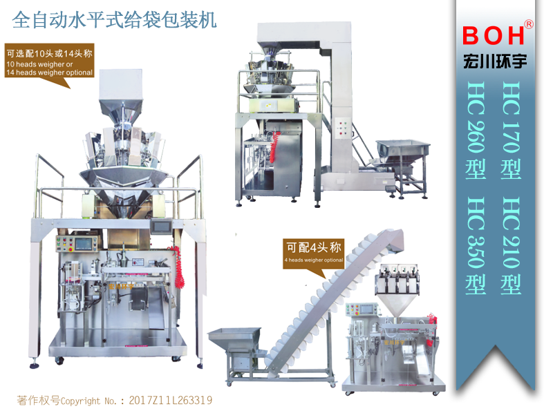 HC-170/210/260/350 Automatic Premade Bag Horizontal Packing Machine
