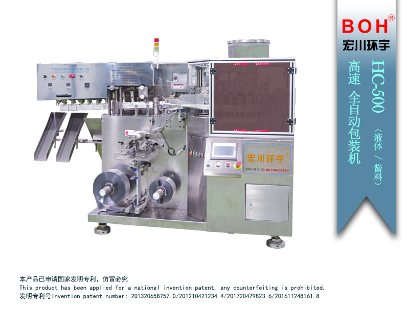 HC-500 High-speed fully automatic packing machine (Liquid/Sauce)