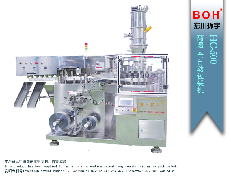 HC-500 High-speed fully automatic packing machine